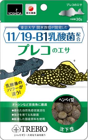 11/19-B1乳酸菌配合プレコのエサ