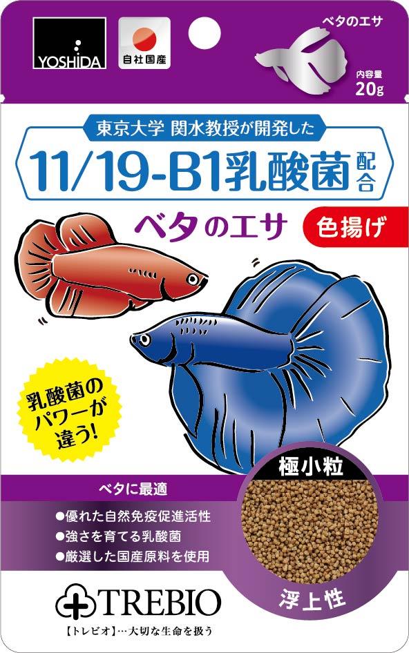 11/19-B1乳酸菌配合ベタのエサ