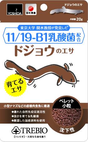 11/19-B1乳酸菌配合ドジョウのエサ