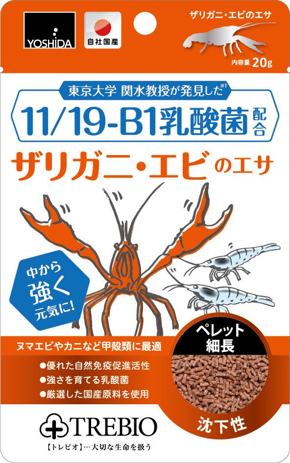 11/19-B1乳酸菌配合ザリガニ・エビのエサ